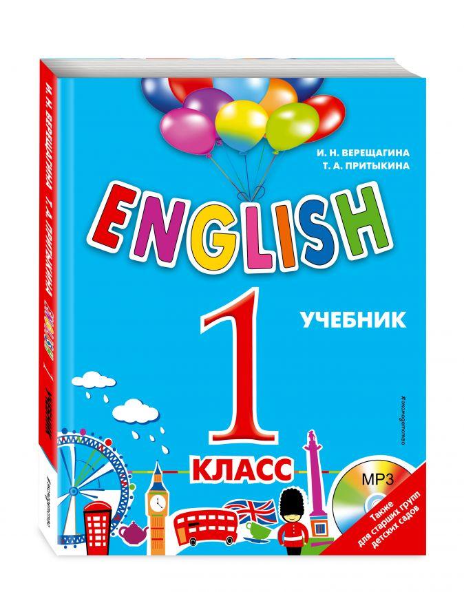 ENGLISH. 1 класс. Учебник + компакт-диск MP3 И.Н. Верещагина, Т.А. Притыкина
