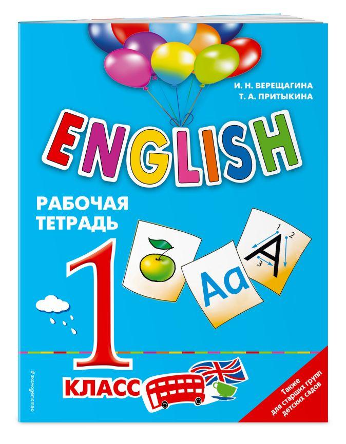 И.Н. Верещагина, Т.А. Притыкина - ENGLISH. 1 класс. Рабочая тетрадь обложка книги