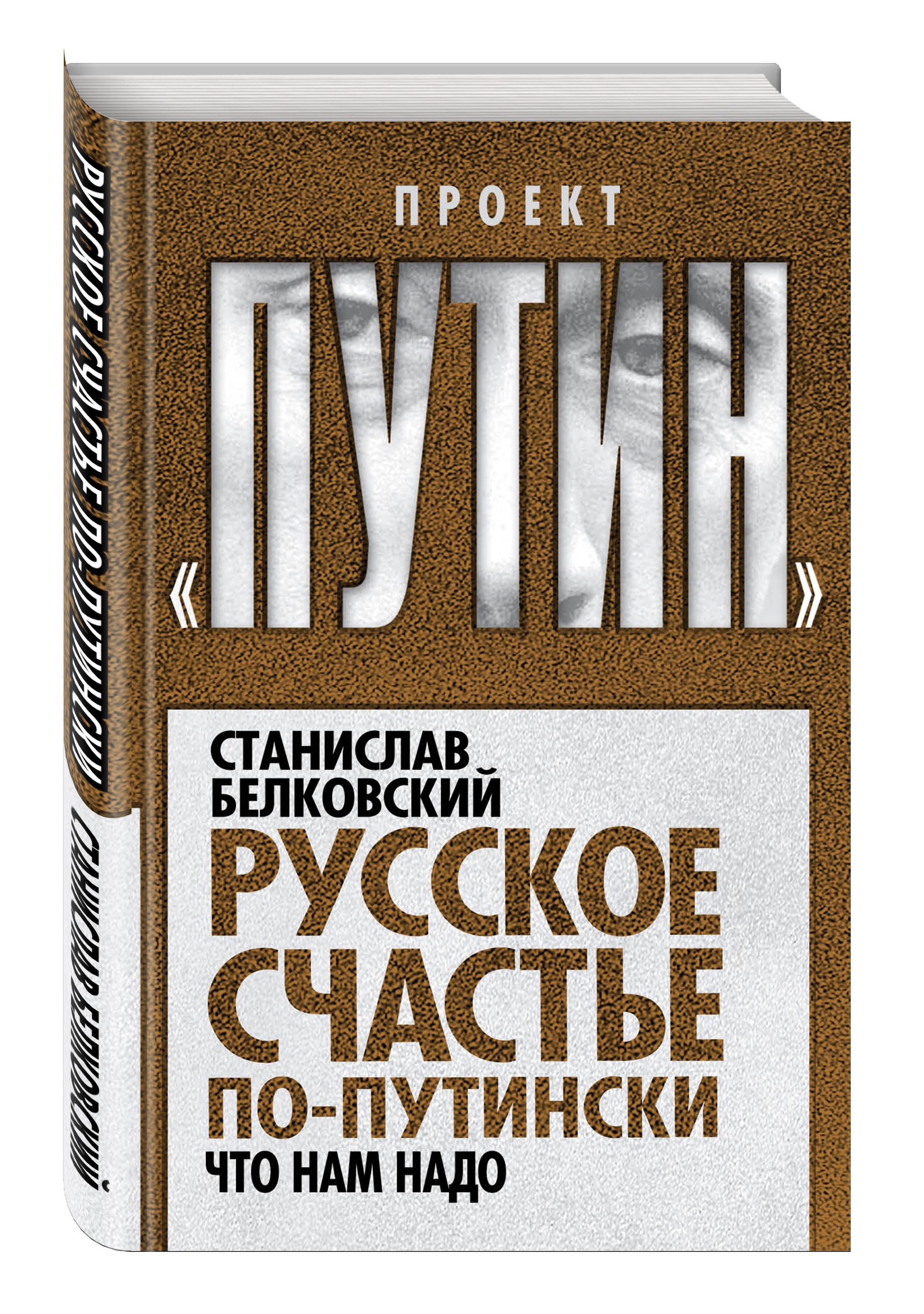 Белковский С.А. Русское счастье по-путински. Что нам надо нам американцы объявляли санкции