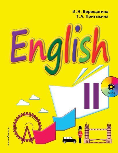 Английский язык. II класс. Учебник + компакт-диск MP3 - фото 1