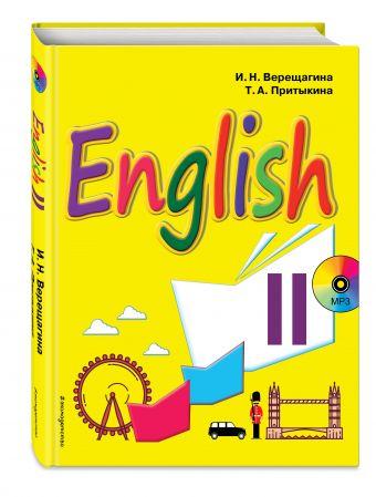 Английский язык. II класс. Учебник + компакт-диск MP3 Верещагина И.Н., Притыкина Т.А.