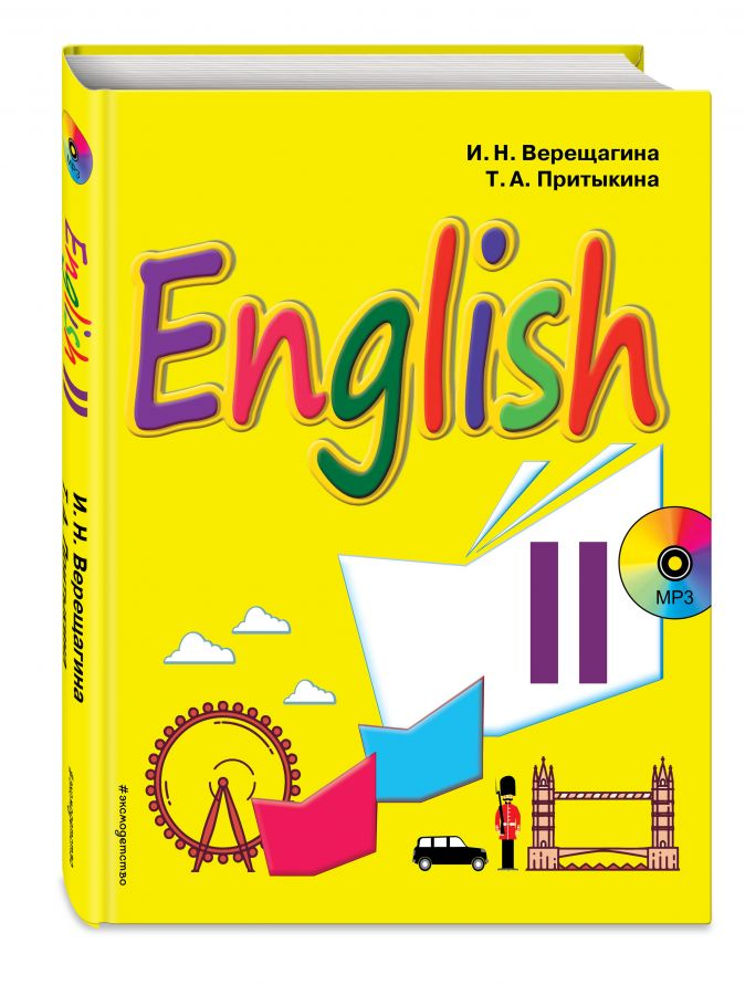 Английский язык. II класс. Учебник + компакт-диск MP3 И.Н. Верещагина, Т.А. Притыкина