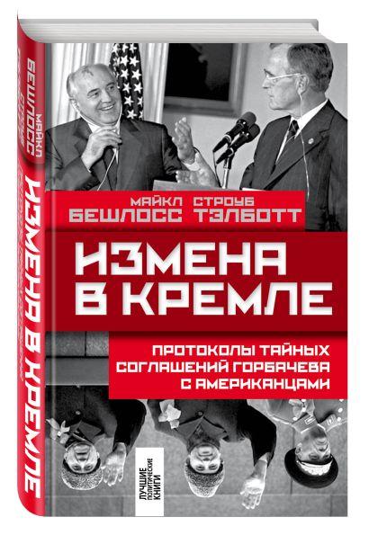 Измена в Кремле: Протоколы тайных соглашений Горбачева с американцами - фото 1