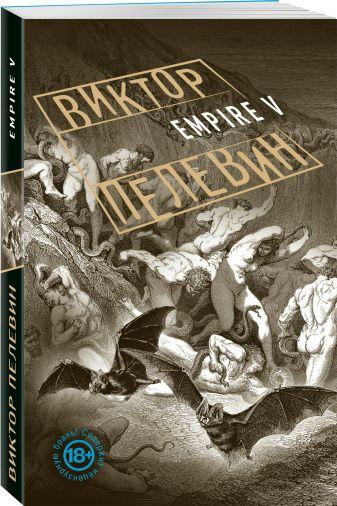 Виктор Пелевин - Empire V обложка книги