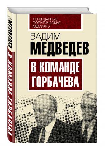 Вадим Медведев - В команде Горбачева обложка книги