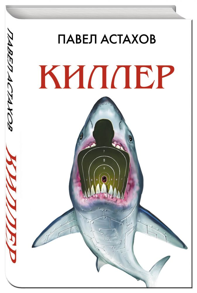 Павел Астахов - Киллер обложка книги