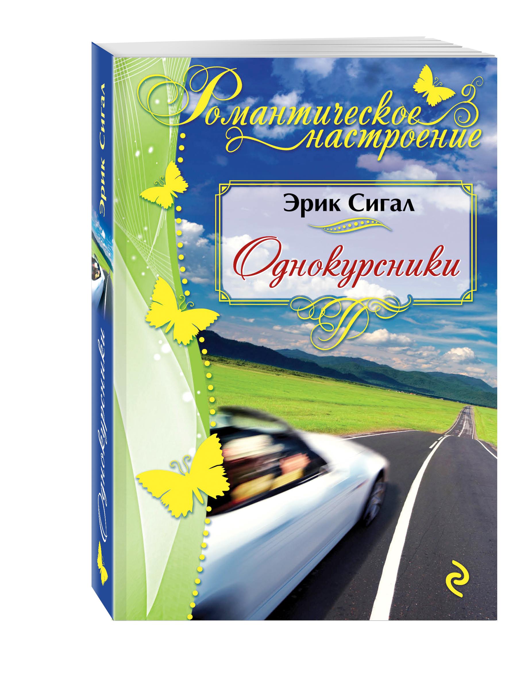 Эрик Сигал Однокурсники эрик сигал история любви