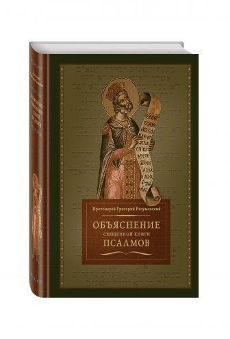 Протоиерей Разумовский Григорий - Объяснение Священной книги псалмов обложка книги