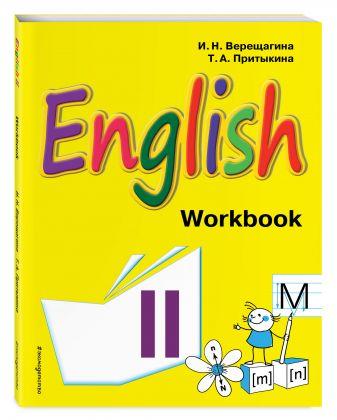 И.Н. Верещагина, Т.А. Притыкина - Английский язык. II класс. Рабочая тетрадь обложка книги
