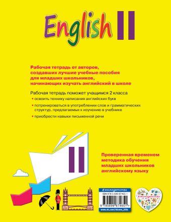 Английский язык. II класс. Рабочая тетрадь И.Н. Верещагина, Т.А. Притыкина