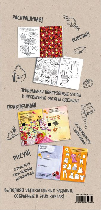 Для стильной девчонки. Раскраска + LookBook в подарок (комплект)