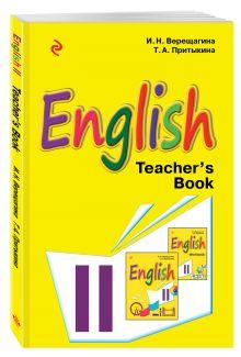 Английский язык. II класс. Книга для учителя