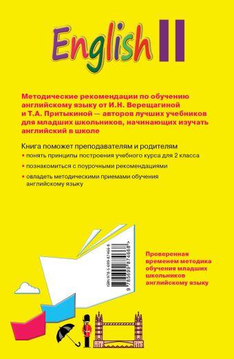 Английский язык. II класс. Книга для учителя И.Н. Верещагина, Т.А. Притыкина