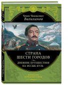 Валиханов Ч.Ч. - Страна шести городов. Дневник путешествия на Иссык-Куль' обложка книги