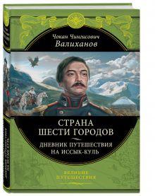 Страна шести городов. Дневник путешествия на Иссык-Куль