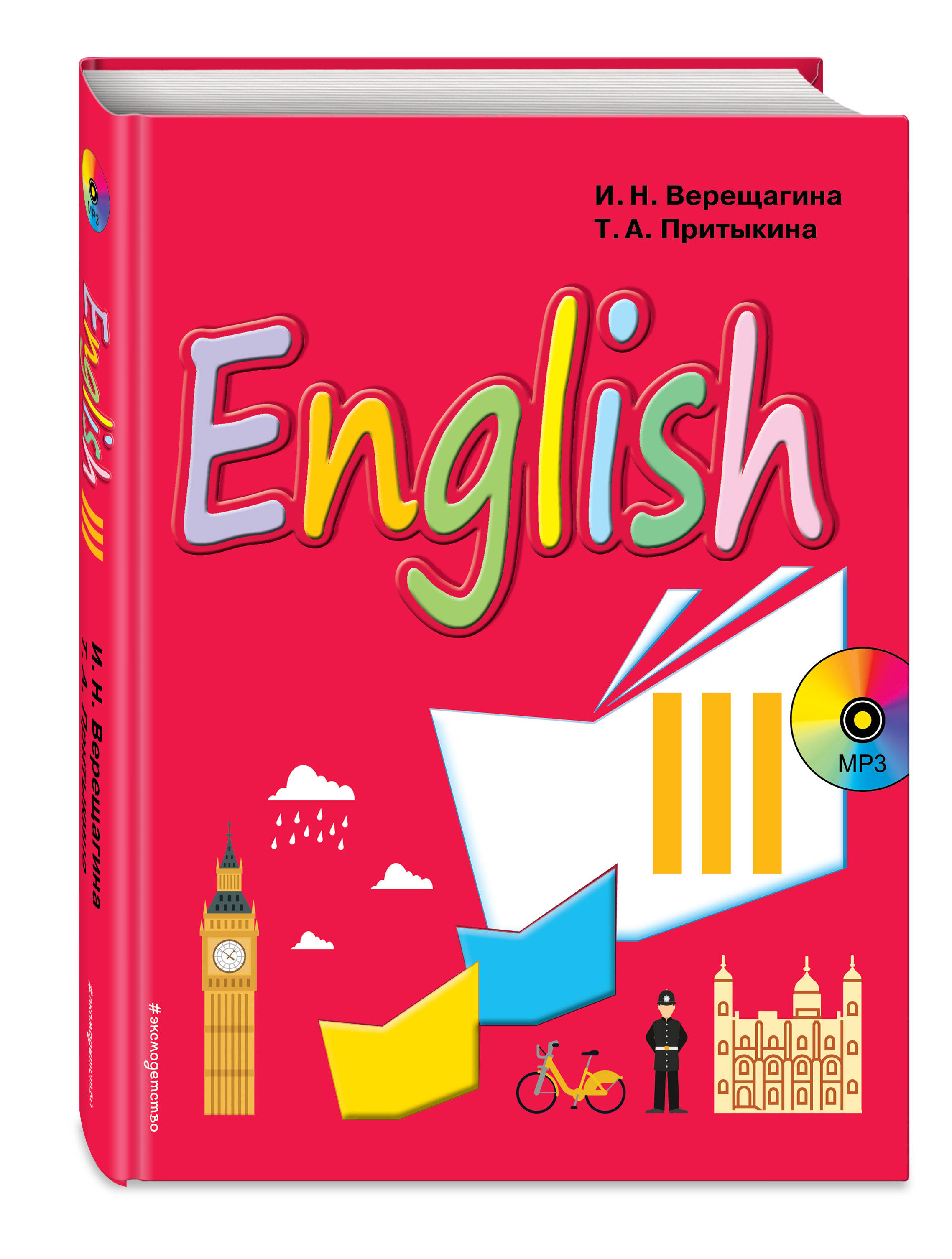 Английский язык. III класс. Учебник + компакт-диск MP3 ( Верещагина Ирина Николаевна, Притыкина Т. А.  )