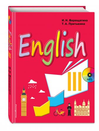 И.Н. Верещагина, Т.А. Притыкина - Английский язык. III класс. Учебник + компакт-диск MP3 обложка книги