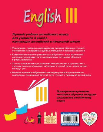 Английский язык. III класс. Учебник + компакт-диск MP3 И.Н. Верещагина, Т.А. Притыкина