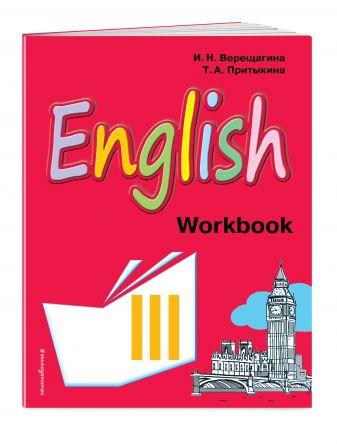 И.Н. Верещагина, Т.А. Притыкина - Английский язык. III класс. Рабочая тетрадь обложка книги