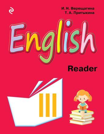 Английский язык. III класс. Книга для чтения И.Н. Верещагина, Т.А. Притыкина