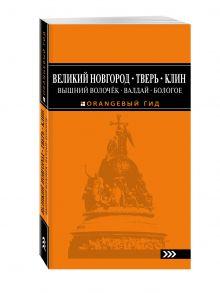 Великий Новгород, Тверь, Клин, Вышний Волочёк, Валдай, Бологое 2-е изд., испр. и доп.