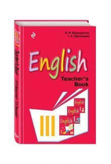 Английский язык. III класс. Книга для учителя