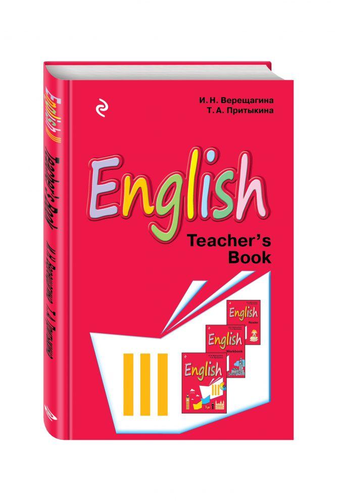 Английский язык. III класс. Книга для учителя И.Н. Верещагина, Т.А. Притыкина