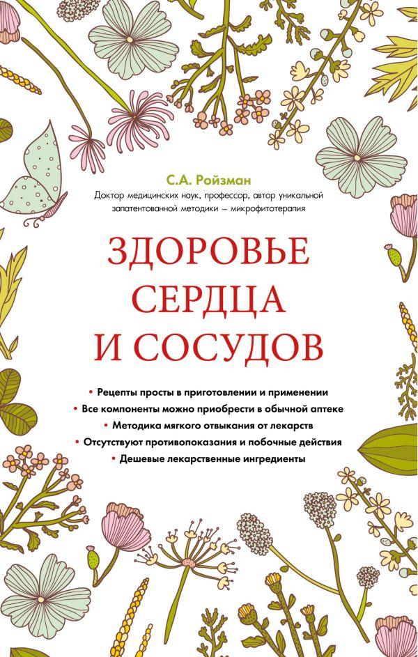 Ройзман Семен Аркадьевич Здоровье сердца и сосудов (суперобложка)