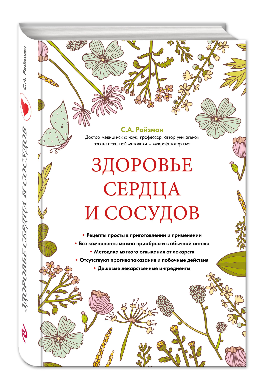 Ройзман Семен Аркадьевич Здоровье сердца и сосудов (суперобложка) семен слепаков альбом 1