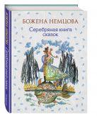 Божена Немцова - Серебряная книга сказок' обложка книги