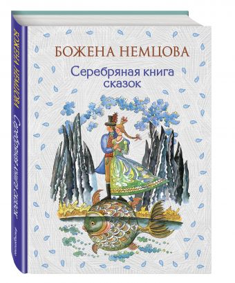 Серебряная книга сказок Немцова Б.