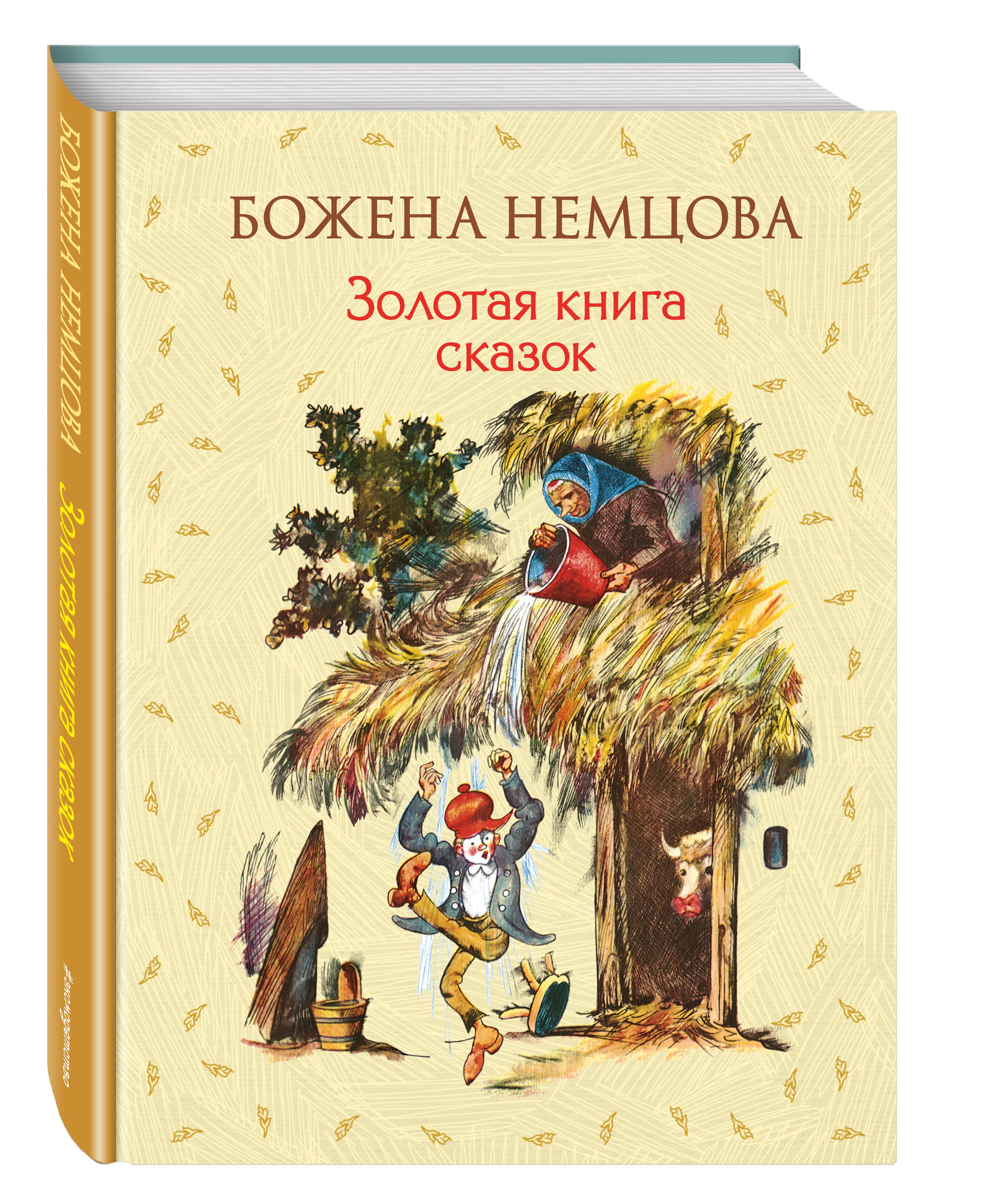 Божена Немцова Золотая книга сказок ночь сказок 2018 11 10t18 00