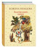 Немцова Б. - Золотая книга сказок' обложка книги