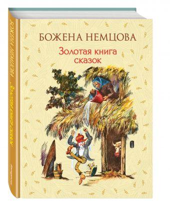 Золотая книга сказок Божена Немцова