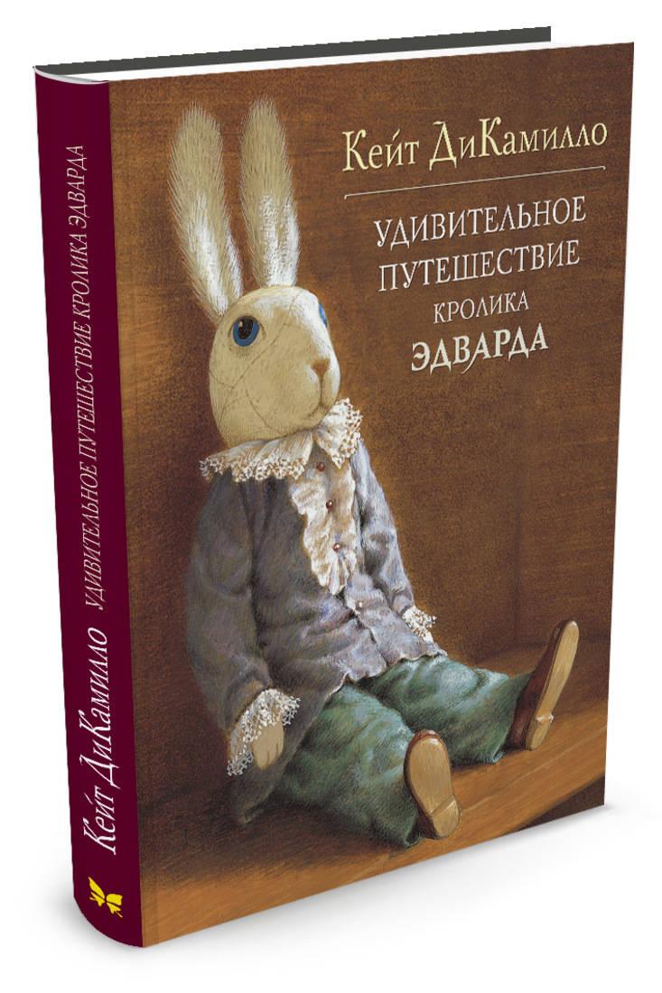 ДиКамилло К. Удивительное путешествие кролика Эдварда кейт дикамилло спасибо уинн дикси