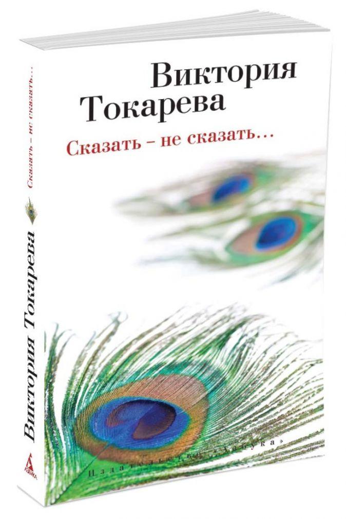 Токарева В. - Сказать ? не сказать? (мягк/обл.) обложка книги