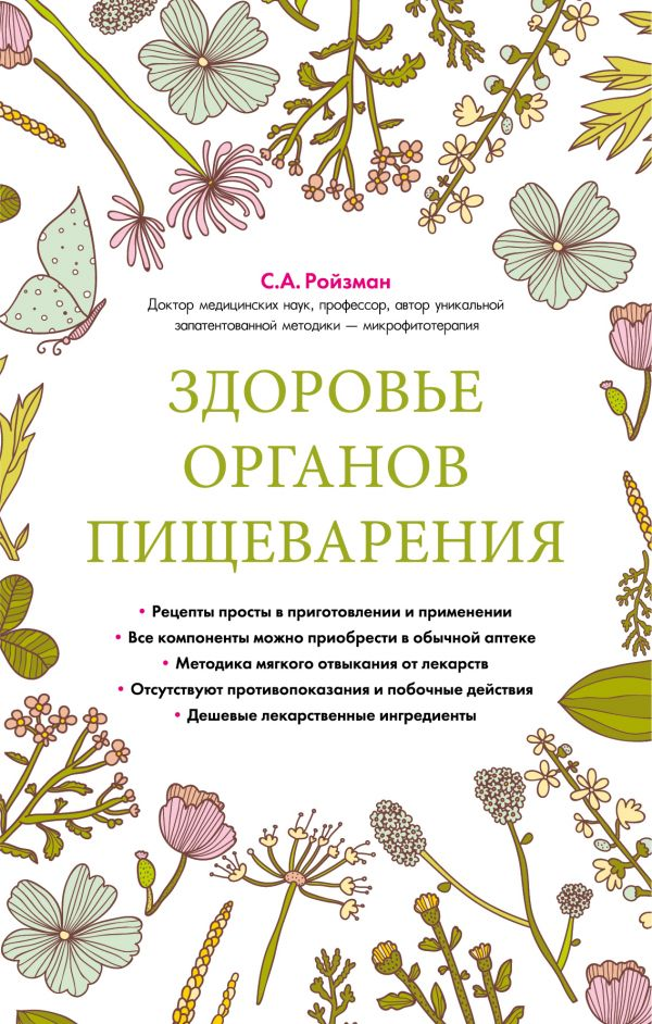 Ройзман Семен Аркадьевич Здоровье органов пищеварения (суперобложка)