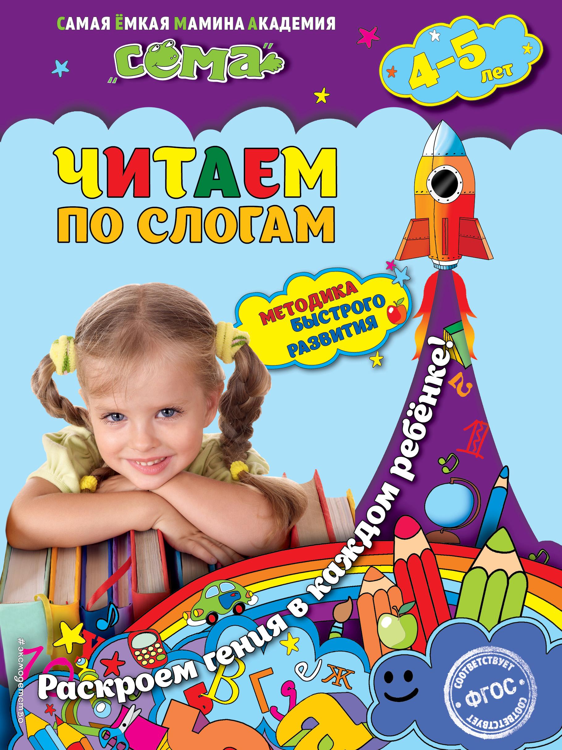 М.Н. Иванова, С.В. Липина Читаем по слогам: для детей 4-5 лет