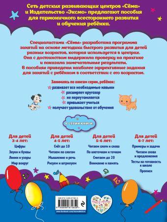 Читаем по слогам: для детей 4-5 лет М.Н. Иванова, С.В. Липина