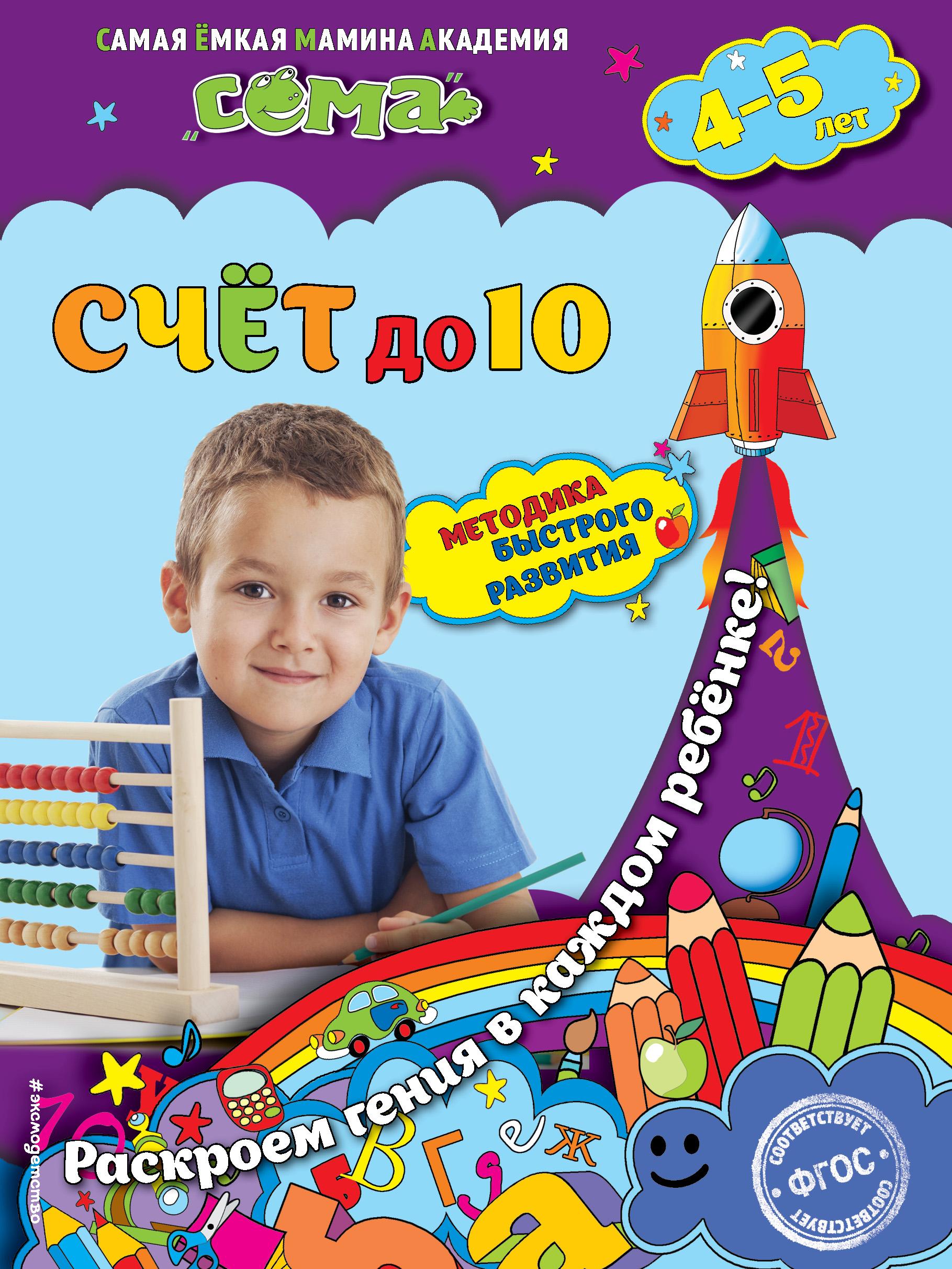 Счет до 10: для детей 4-5 лет