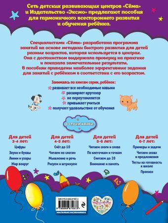 Счет до 10: для детей 4-5 лет С.В. Липина, Т.Г. Маланка
