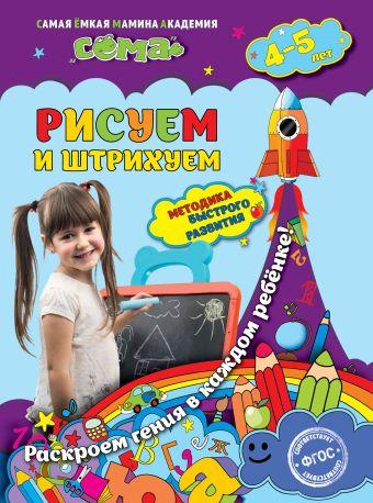 Рисуем и штрихуем: для детей 4-5 лет М.Н. Иванова, С.В. Липина