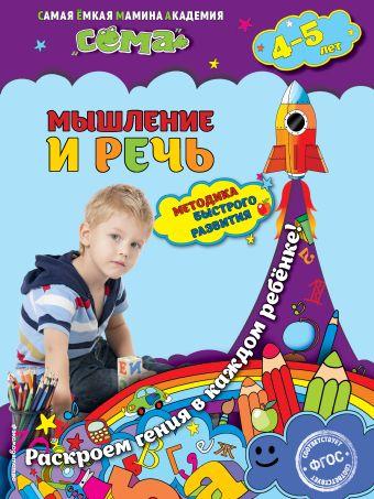 Мышление и речь: для детей 4-5 лет Липина С.В., Пылаева И.А.
