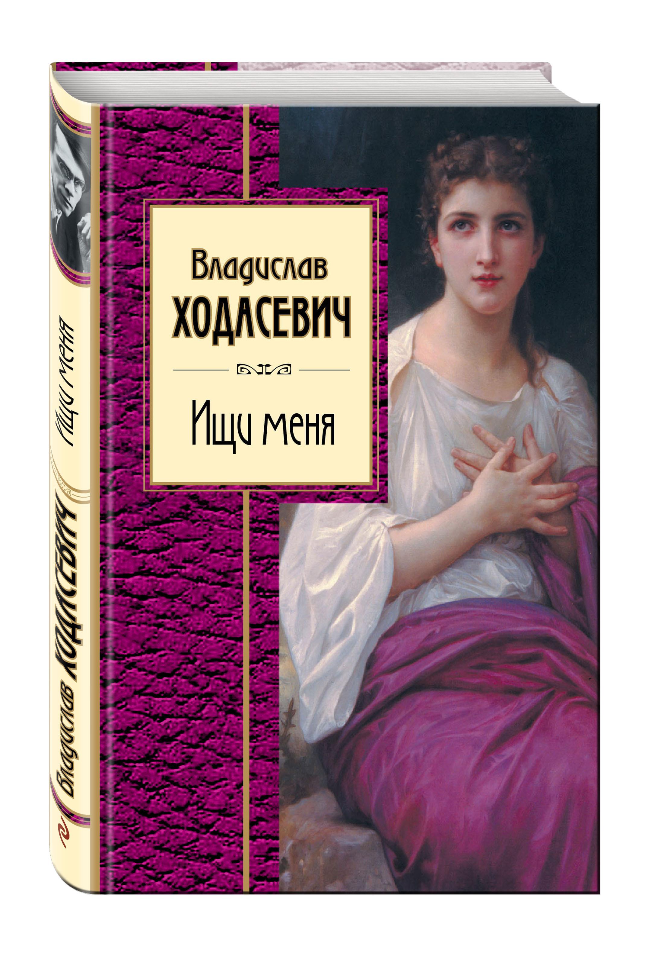 Ходасевич В.Ф. Ищи меня