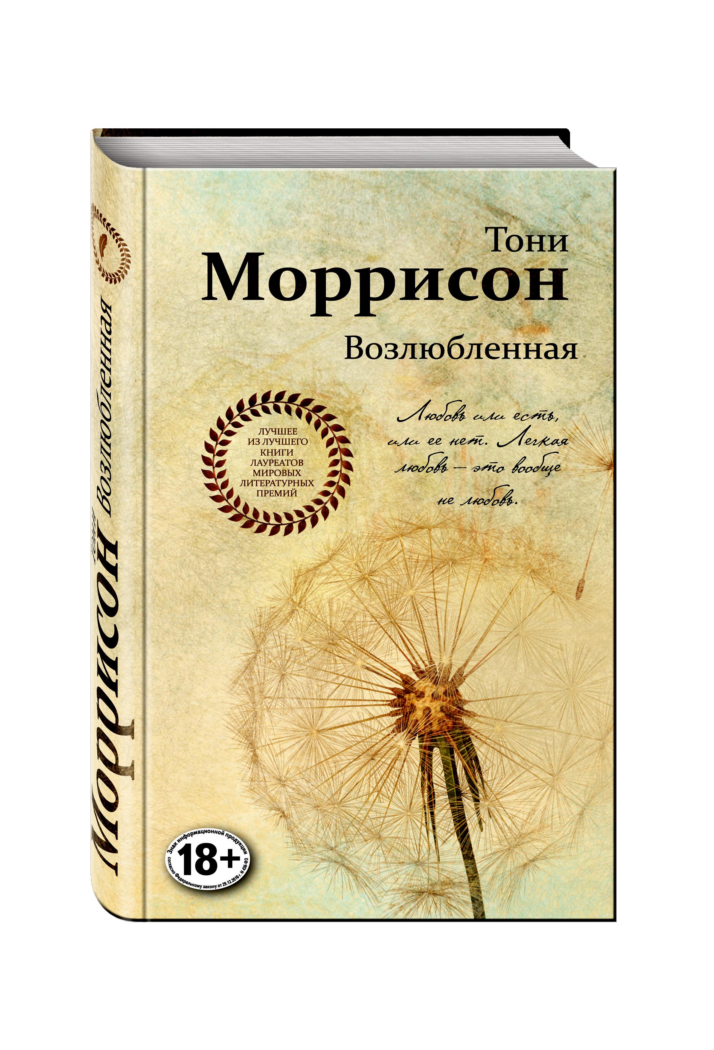 Моррисон Т. Возлюбленная стивенс с возлюбленная магараджи роман