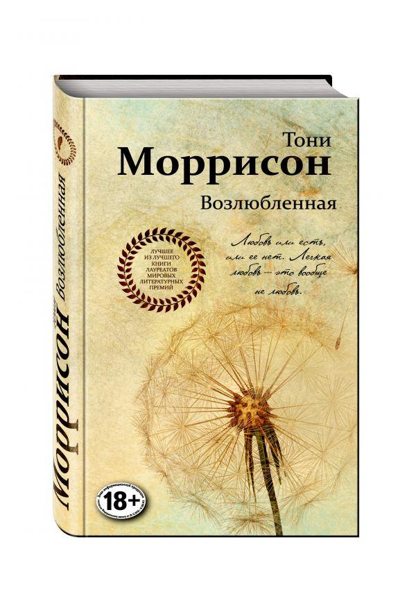 Возлюбленная Моррисон Т.