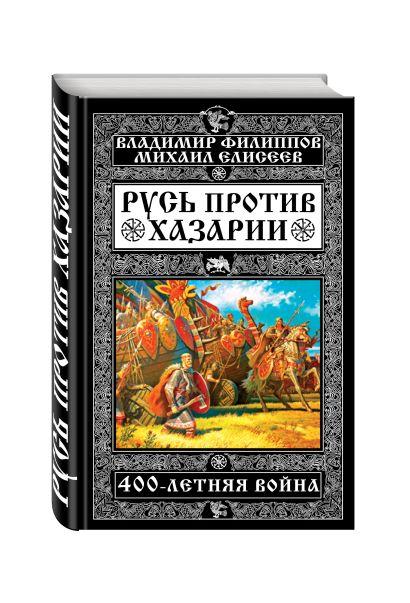 Русь против Хазарии. 400-летняя война - фото 1