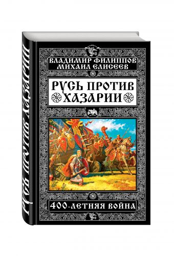 Русь против Хазарии. 400-летняя война Филиппов В.В., Елисеев М.Б.