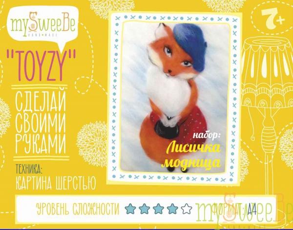 Набор TOYZY Лисичка модница - картина из шерсти, формат А4 toyzy набор для валяния toyzy лисичка