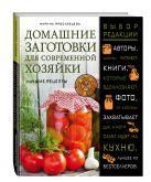 Ярославцева М.В. - Домашние заготовки для современной хозяйки. Лучшие рецепты' обложка книги